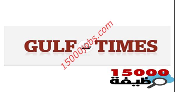 جريدة جلف تايمز القطرية