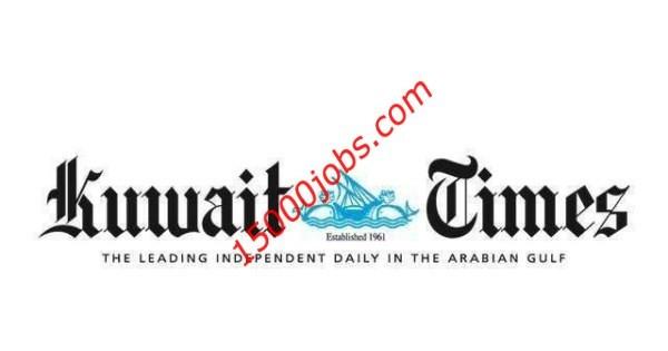 جريدة Kuwait Times الكويتية