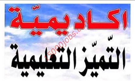 أكاديمية التميز التعليمية بالكويت تطلب معلمين لمختلف التخصصات