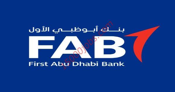 صورة شواغر بنك أبوظبي الأول للعديد من التخصصات بالإمارات