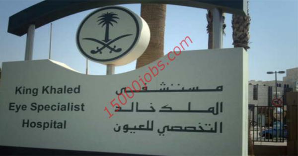 مستشفى الملك خالد للعيون