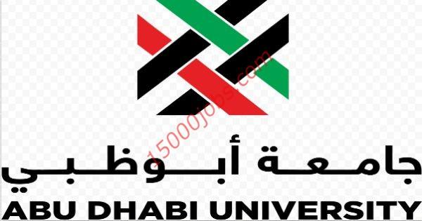 وظائف جامعة أبوظبي لمختلف التخصصات بالإمارات 15000 وظيفة