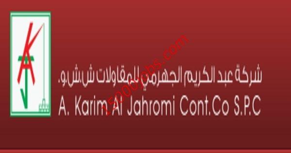 شركة الجهرمي للمقاولات بالبحرين تعلن عن وظيفتين شاغرتين