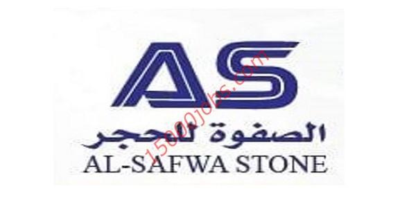 شركة الصفوة للحجر في قطر تطلب مندوبين مبيعات