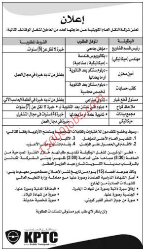 شركة النقل العام الكويتية تعلن عن وظائف للكويتيين والمقيمين