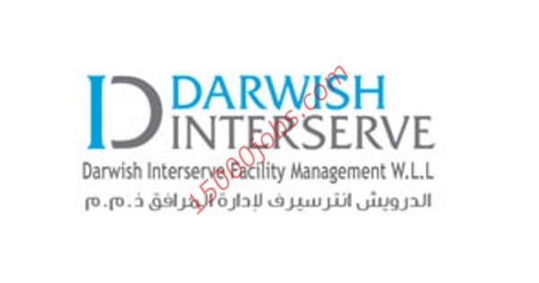 وظائف شركة درويش إنترسيرف في قطر لمختلف التخصصات