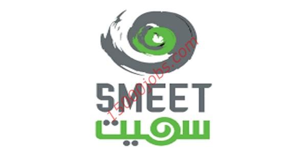 شركة سميت في قطر تطلب تنفيذيين مبيعات