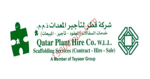 شركة قطر لتأجير المعدات تطلب مدير مخازن وموظفي وثائق