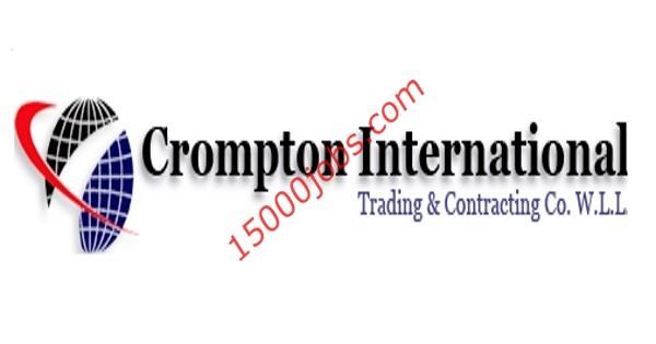 شركة كرومبتون الدولية بقطر تعلن عن وظائف شاغرة