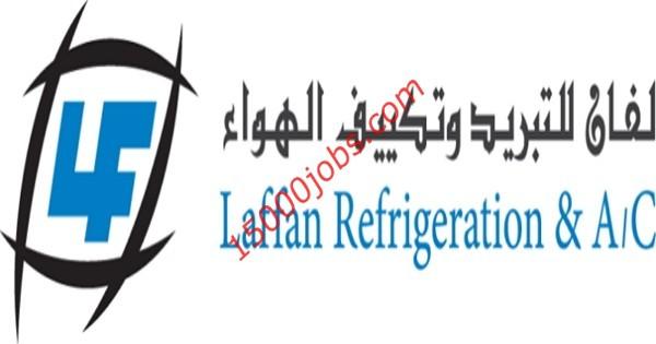 شركة لفان للتبريد بقطر تطلب مسئولي صالات عرض وبائعين