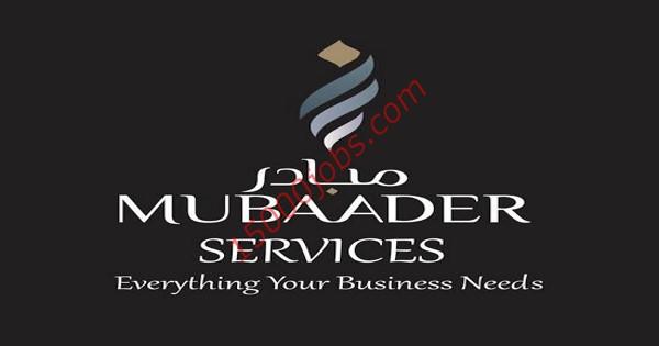 شركة مبادر للمشروعات بالكويت تطلب وكلاء مبيعات