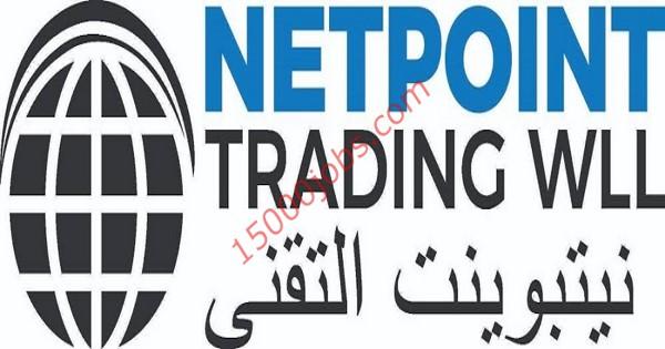 شركة نيتبوينت للتقنية في قطر تطلب مهندسين مبيعات