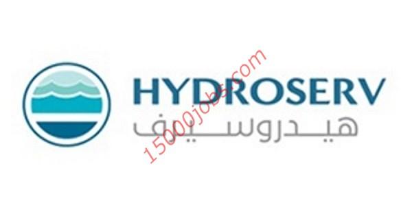 وظائف شركة هيدروسيرف في قطر للعديد من التخصصات