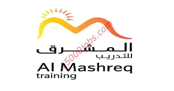 مؤسسة المشرق للتدريب بالبحرين تطلب موظفي سكرتارية واستقبال