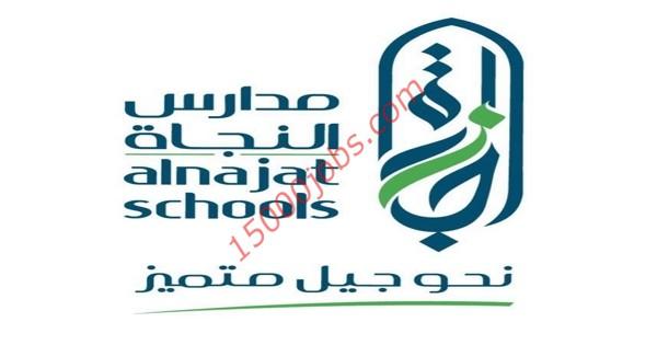 مدارس النجاة بالكويت تعلن عن وظائف تعليمية للنساء والرجال