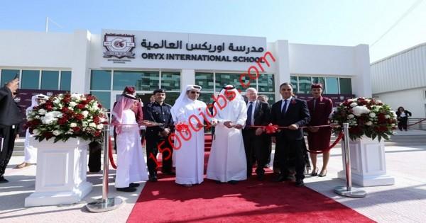 مدرسة أوريكس العالمية في الدوحة تطلب مساعدين تدريس