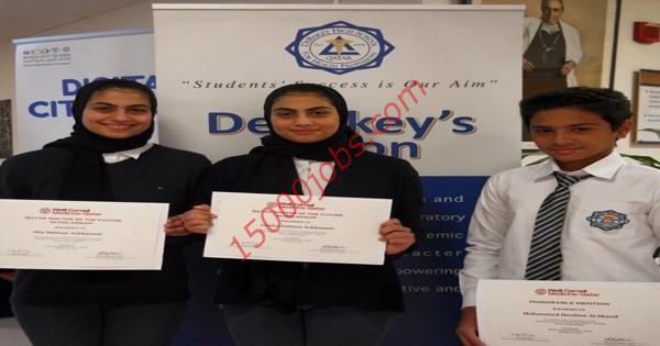 مدرسة ديباكي الثانوية في قطر تطلب ممرضات مدرسة