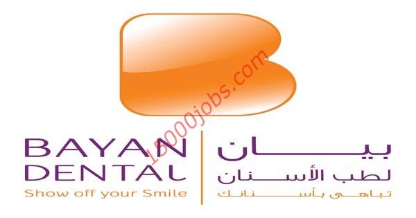مركز بيان لطب الأسنان يعلن عن وظائف شاغرة بالكويت