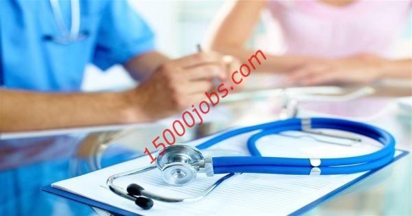 مركز طبي رائد بالبحرين يعلن عن وظائف متنوعة