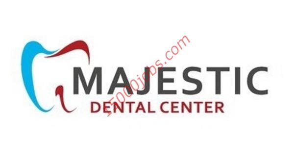 مركز ماجستيك للأسنان بقطر تطلب ممرضات ومحاسبين