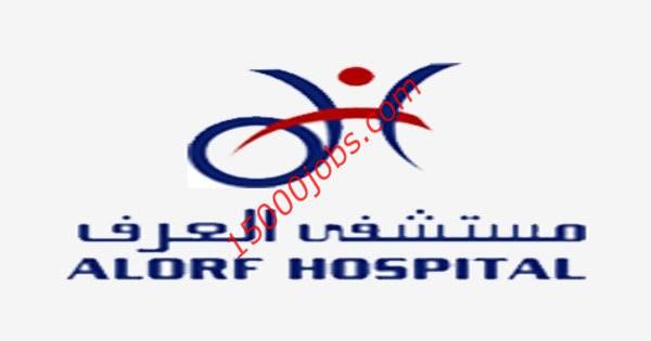 مستشفى العرف في الكويت تطلب تعيين محاسبين