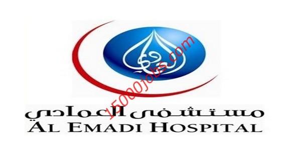 مستشفى العمادي بقطر تعلن عن شواغر وظيفية متنوعة
