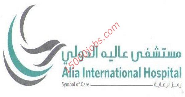 مستشفى عالية الدولي تعلن عن وظائف في الكويت
