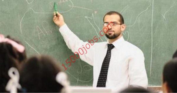 مطلوب معلمين رياضيات وعلوم ولغة انجليزية لمدرسة خاصة بعمان