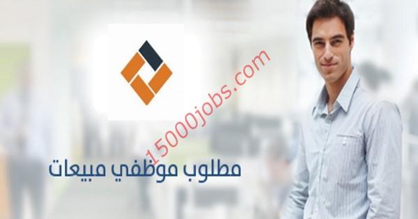 مطلوب موظفي مبيعات لشركة أزياء رائدة بالبحرين
