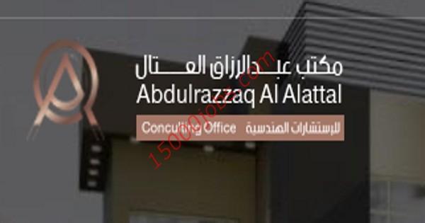 مكتب عبد الرزاق العتال بالكويت يطلب مهندسين معماريين