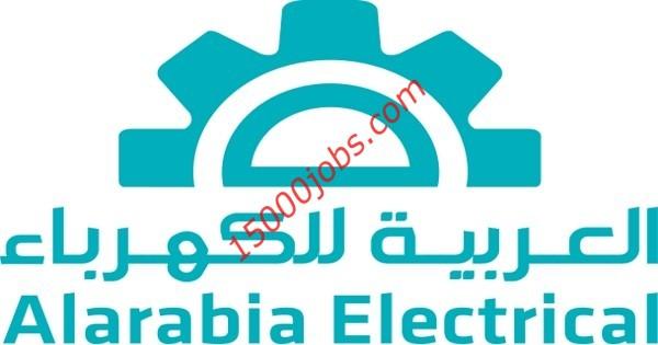 وظائف الشركة العربية للكهرباء في الكويت لمختلف التخصصات