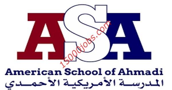 وظائف المدرسة الأمريكية الأحمدي بالكويت لمختلف التخصصات