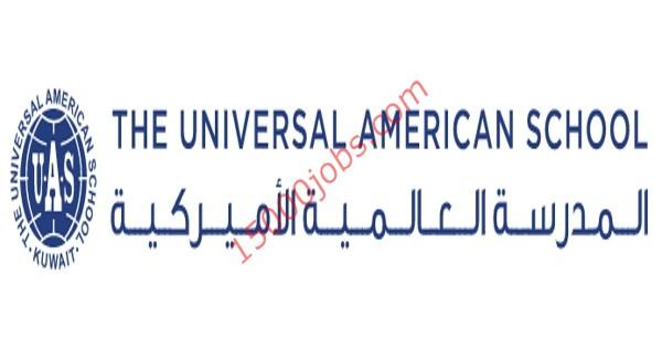 وظائف المدرسة العالمية الأميركية بالكويت لمختلف التخصصات