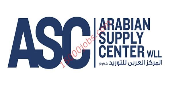 وظائف المركز العربي للتوريد في قطر لمختلف التخصصات