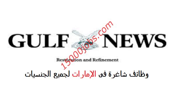 جريدة Gulf News الاماراتية