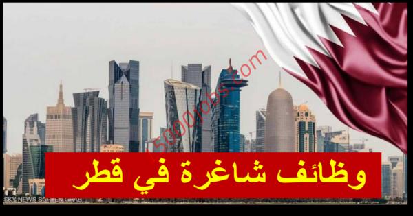 وظائف شاغرة فى قطر