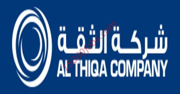 وظائف شركة الثقة للمطاعم في الكويت لعدة تخصصات