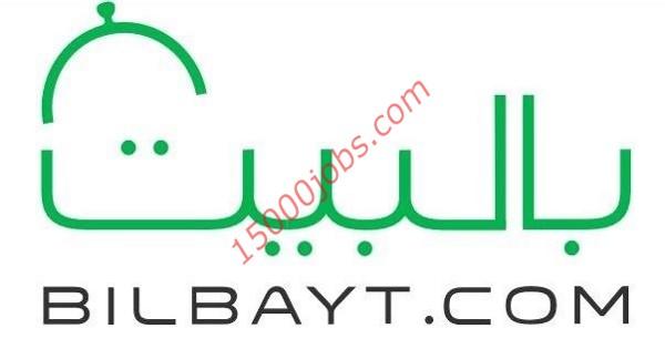 وظائف شركة بالبيت لتقديم الطعام بالكويت لمختلف التخصصات