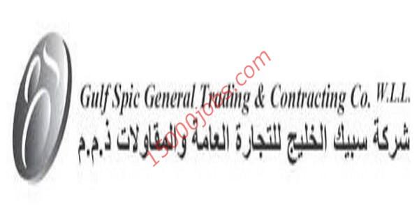 وظائف شركة سبيك للتجارة والمقاولات بالكويت لعدة تخصصات
