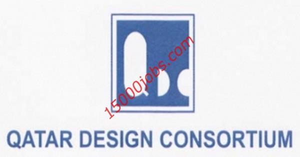 وظائف شركة قطر ديزاين كونسورتيوم لمختلف التخصصات