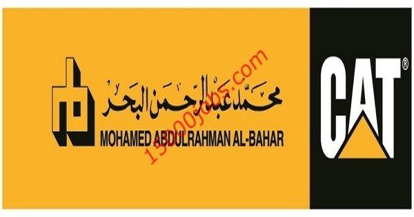 شركة محمد عبد الرحمن البحر تعلن عن وظائف بالكويت