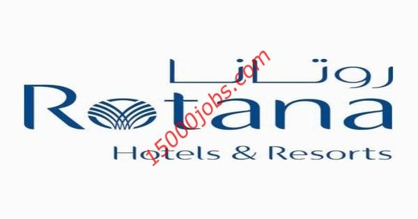 فنادق روتانا تعلن عن وظائف في دولة الإمارات