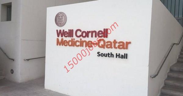 وظائف كلية طب وايل كورنيل في قطر لعدة تخصصات