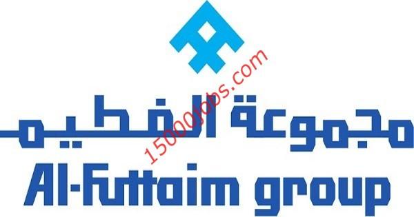 مجموعة الفطيم تعلن عن وظائف لعدد من التخصصات بقطر