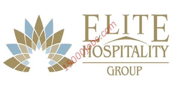 وظائف مجموعة ايليت للضيافة بالبحرين لمختلف التخصصات