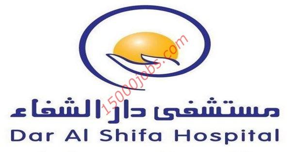 مستشفى دار الشفاء تعلن عن وظائف بدولة الكويت