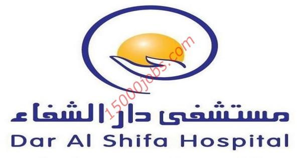 وظائف مستشفى دار الشفاء في الكويت لمختلف التخصصات