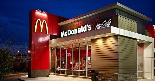 مطاعم ماكدونالدز العالمية تعلن عن وظائف شاغرة بالبحرين