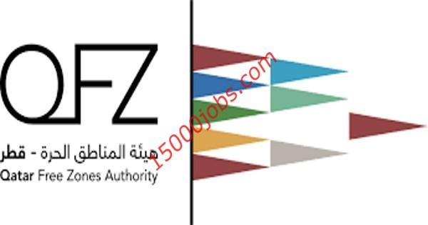هيئة المناطق الحرة بقطر تعلن عن فرص وظيفية متنوعة