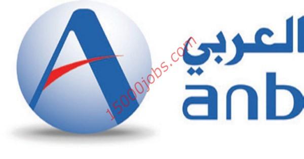 البنك العربي الوطني